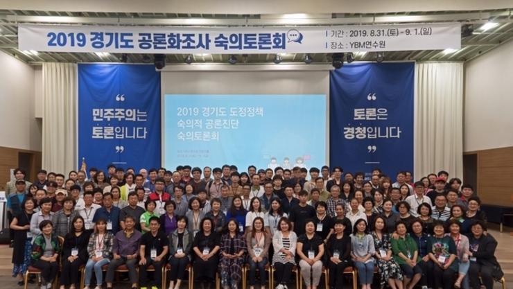 경기도기본소득 공론화조사, 숙의민주주의로  성공적인  첫걸음