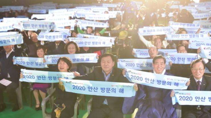 안산시, 2020 안산 방문의 해 및 김홍도의 도시 안산 선포식 개최