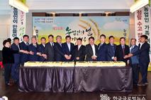 안산시, '제24회 농업인의 날' 기념식 개최