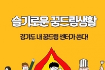 """경기도 학교 밖 청소년, 코로나 19 """"슬기롭게 극복하고 있어요"""""""