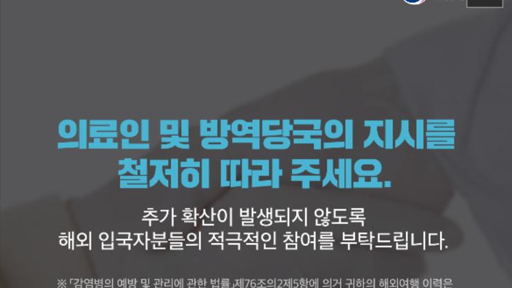 수원시, '자가격리 이탈자' 법적 대응팀 구성