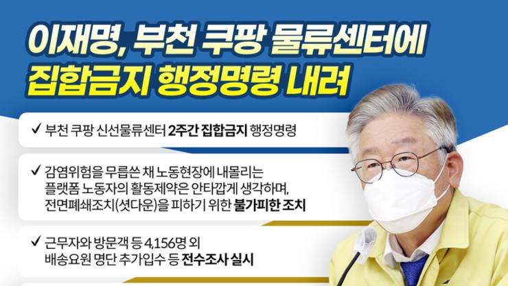 """경기도지사이재명, 부천 쿠팡 물류센터에 2주간 집합금지 행정명령"""""""