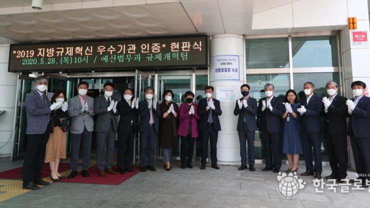 화성시, '지방규제혁신 우수기관' 인증패 현판식 개최