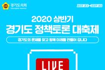 경기 道의회, '정책토론 대축제' 실시간 온라인 생중계 실시