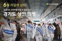 경상원, 6월의 상인에 '경기도 상인 의병' 선정