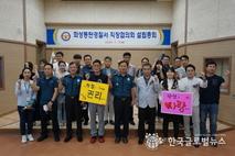 화성 동탄경찰서,  '경찰 직장협의회' 공식 출범