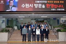 더불어민주당 박주민 당대표 후보자, 수원시의회 방문