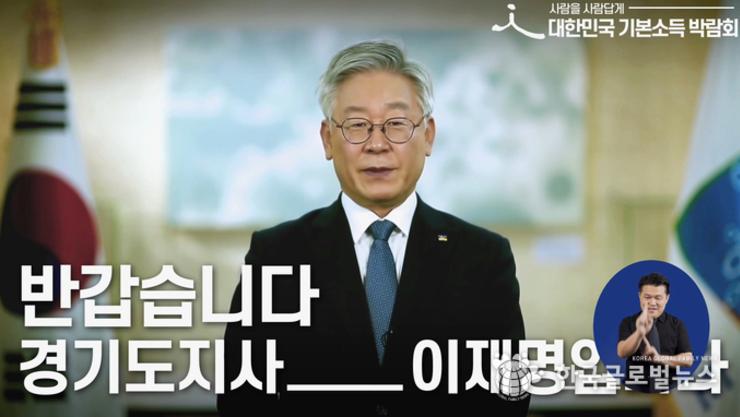 """경기도 이재명 도지사 """"기본소득은 최소한의 사회적안전망…코로나 위기로 가능성 입증"""""""