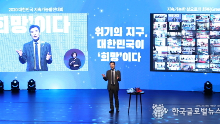 화성시, 온라인으로 '2020 대한민국 지속가능발전대회'개최