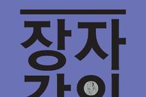 수원시민주공무원노조 김해영 위원장, 대한민국 리더들의 필독서, '장자' 출간