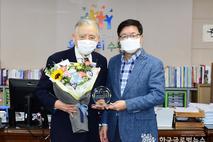 염태영 시장, 김이환 이영미술관 관장에 감사패 전달