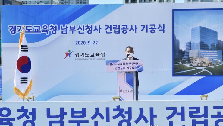 경기도교육청, 남부신청사 건립공사 기공식 열어