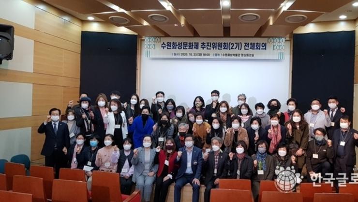 수원화성문화제 추진위원회(2기), 2020년 전체회의 개최