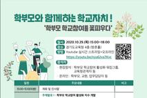 도교육청, 29일 '학부모와 함께하는 학교자치'  실시간 온·오프라인 토론회