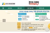 경상원, 노동법률 강좌 블렌디드 러닝 도입