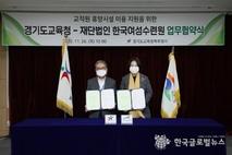 경기도교육청, 한국여성수련원 교직원 휴양시설 이용 협약