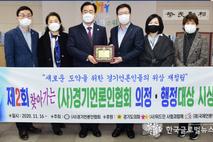 수원시장 염태영 , 제2회 (사)경기언론인협회 '2020년 지방자치분권 최우수 행정대상' 수상