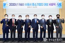 2020년 제6회 수원시 중소기업인 대상 수여식 개최