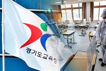 경기도교육청, 수능 방역 물품 꾸러미 제작·배포
