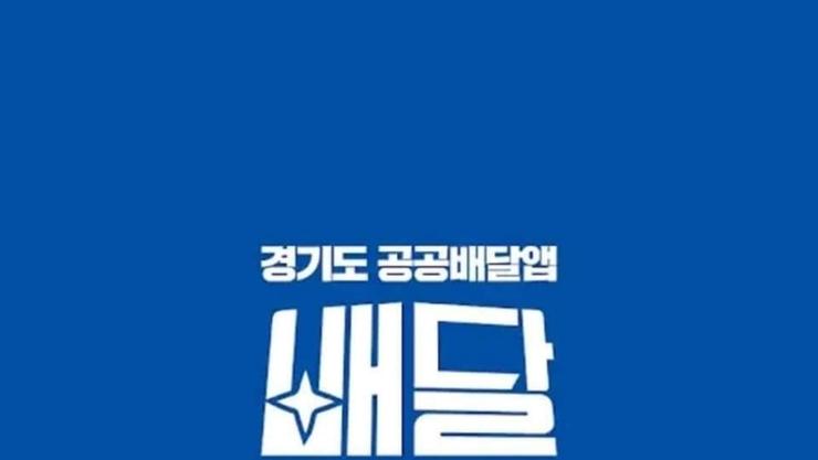 수원 맘카페·소상공인연합회와 배달특급 2차 지역 협약  확대 시동