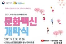 2021 수원시 청소년어울림마당 '문화백신' 8일 개막
