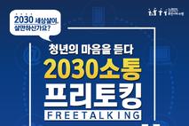 수원시, '2030 소통 프리토킹 토론회' 개최