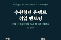 수원시, '수원청년 온택트(Ontact) 취업 멘토링' '수원 청년'모여라!