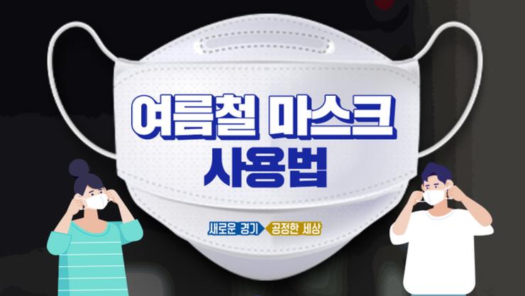 [카드뉴스]  자외선 강한 여름철, 올바른 마스크 사용법