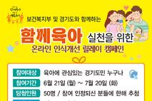 인구보건복지협회 경기도지회,  함께육아 실천을 위한 온라인 인식개선 릴레이 캠페인 진행