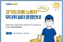 """경기도, """"찜통더위, '이동 노동자 무더위 쉼터'에서 잠시 쉬어가세요!"""""""