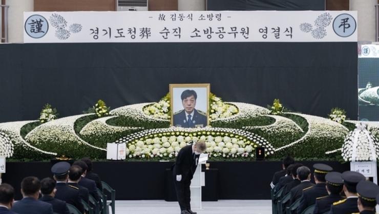 경기도 고(故) 김동식 소방령 영결식 경기도청장(葬)으로 엄수