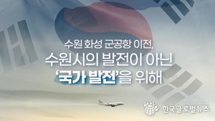 수원군공항 이전, 경기남부 통합국제공항 유치는 수도권 전체의 관점에서 접근 필요