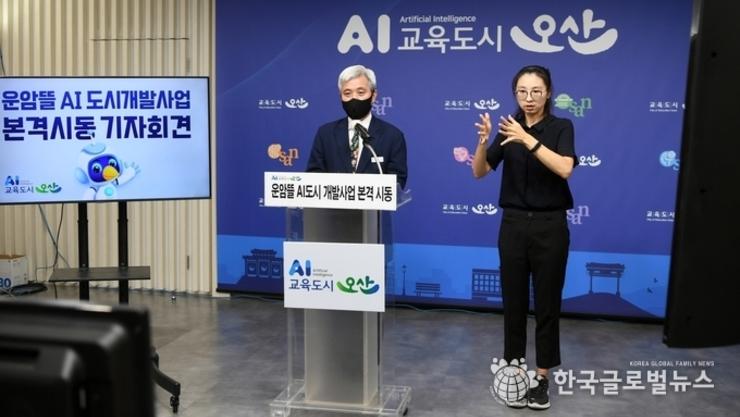 """""""오산시 운암뜰 AI스마트시티 개발 2024년까지 완료"""""""