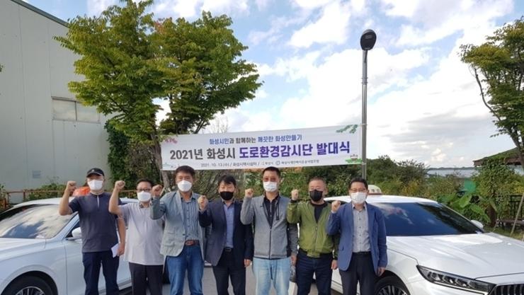 화성시 도로가 쾌적해진다, 택시기사 참여하는 도로환경감시단 출범