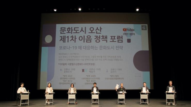 예비문화도시 오산 '제1차 이음 정책 포럼' 개최