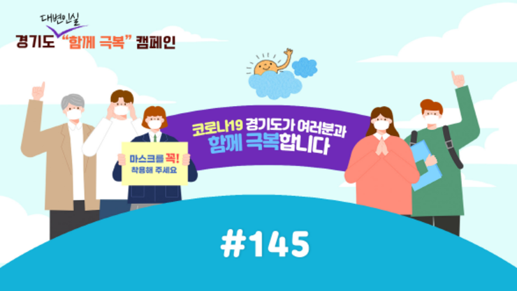 """경기도, """"집단감염 막기 위해 유증상자 진단검사 받아달라"""" 재차 강조"""
