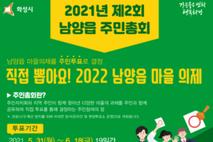 화성형 주민자치회, 2021년 주민총회 개최