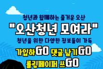 오산시 온라인청년카페 '오산청년 모여라' 개설