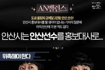 안산은 안산 선수를 안산시 홍보대사로?