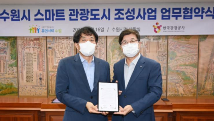 수원시,  '2021 스마트 관광도시 조성 사업' 공모 대상지 선정