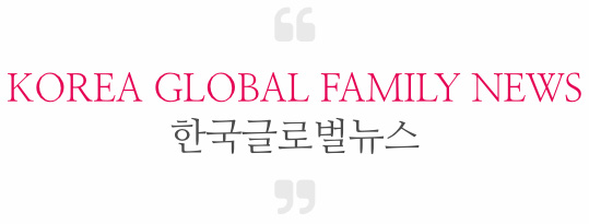 KOREA GLOBAL FAMILY NEWS 한국글로벌뉴스