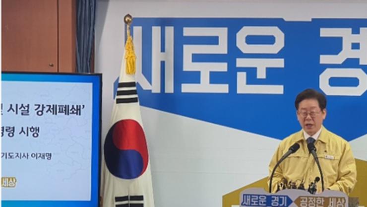 """경기도 지사 이재명, """"14일간 신천지교회 집회금지·시설 강제폐쇄"""" 긴급행정명령"""