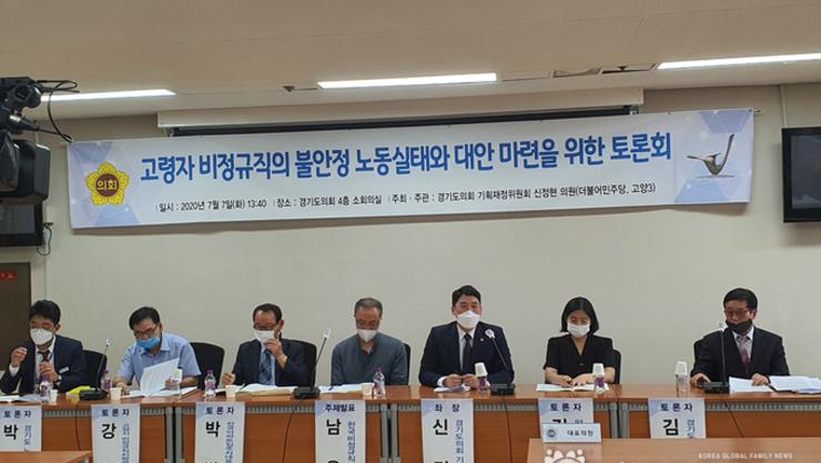 경기도의회 신정현 의원, 고령자 비정규직의 불안정 노동실태와 대안 마련을 위한 토론회 개최