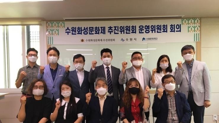 수원시 화성문화제 추진위원회,' 제1차 운영위원회' 개최