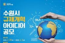 수원시,  불합리한 규제 개선 위한  '2020 규제개혁 아이디어 공모'