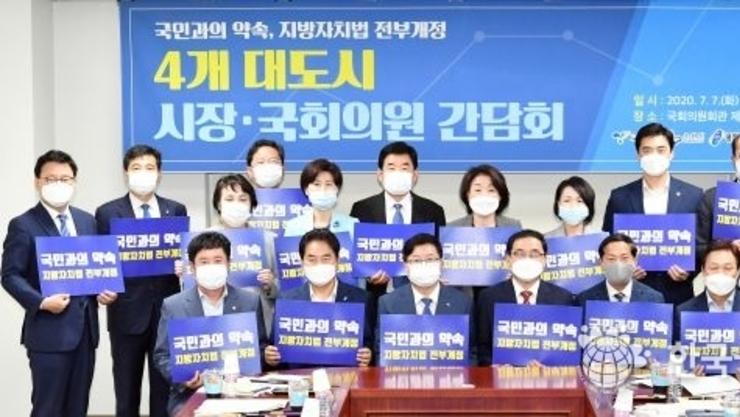 수원시 염태영 시장을 비롯한 4개 대도시 시장과 국회의원, '지방자치법 전부개정안' 입법 위해 힘 모은다